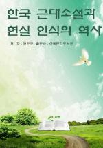 한국 근대소설과 현실 인식의 역사