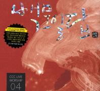 백문일답. 4(CD)