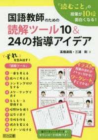 國語敎師のための讀解ツ-ル10&24の指導アイデア 「讀むこと」の授業が10倍面白くなる!