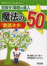 目指せ!國語の達人魔法の「音讀ネタ」50