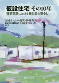 假設住宅その10年 陸前高田における被災者の暮らし