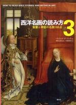 西洋名畵の讀み方 3