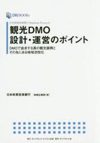 觀光DMO設計.運營のポイント 日本政策投資銀行BUSINESS RESEARCH DMOで追求する眞の觀光振興とその先にある地域活性化