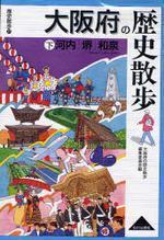 大阪府の歷史散步 下