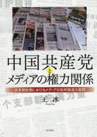 中國共産黨とメディアの權力關係 改革開放期におけるメディアの批判報道の展開