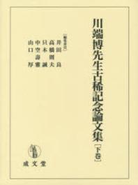 川端博先生古稀記念論文集 下卷