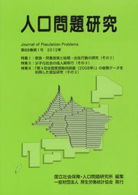 人口問題硏究 第68卷第1號(2012年3月)