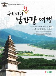 우리 아이 첫 남한강 여행