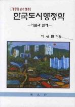 한국도시행정학: 이론과 실제