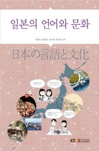 일본의언어와문화(2학기, 워크북포함)