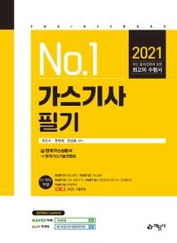 NO.1 가스기사 필기(2021)