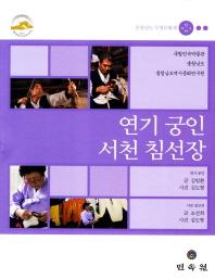 연기 궁인 / 서천 침선장: 충청남도 무형문화재 43 / 44호