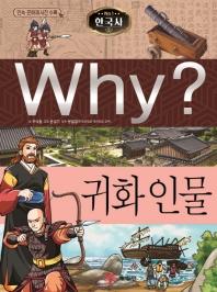 Why? 한국사: 귀화 인물