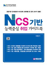 NCS 기반 능력중심 취업 가이드북