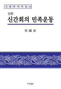 신간회의 민족운동