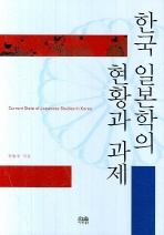 한국 일본학의 현황과 과제