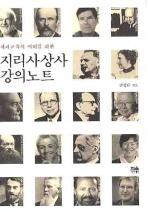 지리교육의 이해를 위한 지리사상사 강의노트