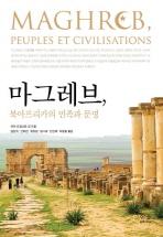 마그레브 북아프리카의 민족과 문명