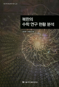 북한의 수학 연구 현황 분석