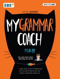 EBS My Grammar Coach: 기초편
