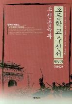 조선총독부 초등학교수신서 제5기