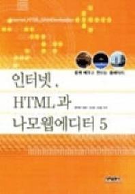 인터넷 HTML과 나모웹에디터 5