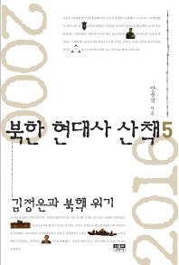 북한 현대사 산책. 5