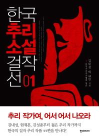 한국추리소설 걸작선. 1