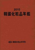 한국화장품연감. 2010