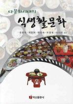다문화시대의 식생활문화