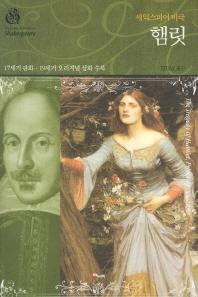 햄릿: 셰익스피어 비극