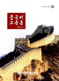 중국어 교육론