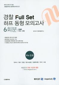 경찰 Full Set 하프 동형 모의고사 6회분 Ver 2.0