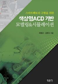 스마트팩토리 구현을 위한 색상형ACD 기반 모델링&시뮬레이션