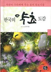 한국의 약초 도감