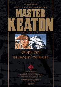 마스터 키튼. 11(완전판)