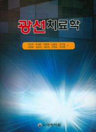 광선치료학