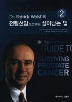 전립선암으로부터 살아남는 법. 2/E