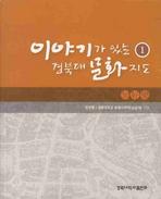 이야기가 있는 경북대 문화지도. 1