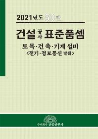건설 공사 표준품셈: 토목ㆍ건축ㆍ기계설비(전기ㆍ정보통신 발췌)(2021)