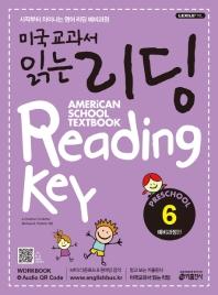 미국교과서 읽는 리딩 Preschool. 6: 예비과정편