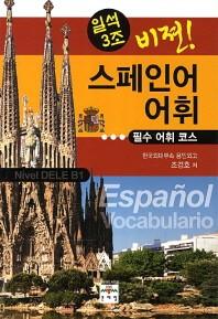 일석3조 비젼 스페인어 어휘: 필수 어휘 코스