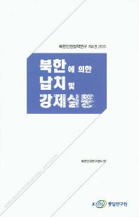 북한에 의한 납치 및 강제실종