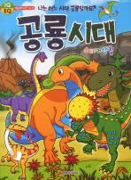 공룡시대 스티커색칠