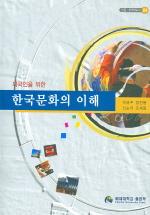 외국인을 위한 한국문화의 이해