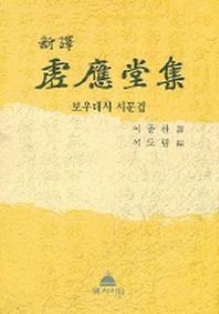 허웅당집 (신역)