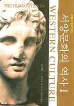 그림과 함께 읽는 서양 문화의 역사. 1