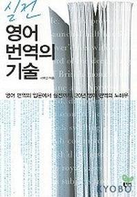 영어 번역의 기술(실전)