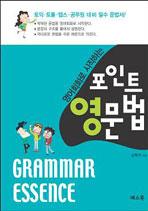 영어회화로 시작하는 포인트 영문법
