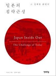 일본의 침략근성